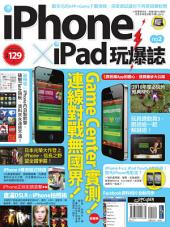 iPhone x iPad 玩爆誌 No.2: 第 2 卷