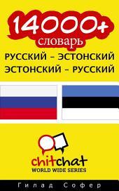 14000+ Pусский - эстонский эстонский - Pусский словарь