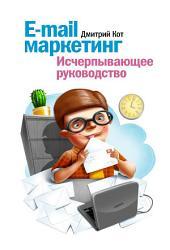 E-mail маркетинг: Исчерпывающее руководство