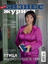Бизнес-журнал, 2015/04: Тюменская область
