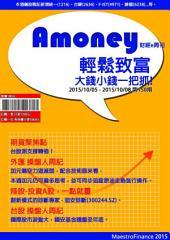 Amoney財經e周刊: 第150期