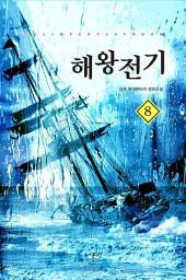 해왕전기 8