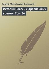 История России с древнейших времен: Том 26