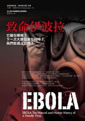 致命伊波拉──它藏在哪裡?下一次大爆發會在何時?我們能遏止它嗎?: Ebola - The Natural and Human History of a Deadly Virus