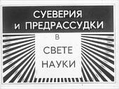 Суеверия и предрассудки в свете науки (Диафильм)