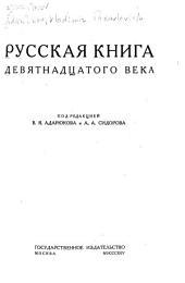 Русская книга: Девятнадцатый век