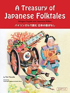 Treasury of Japanese Folktales Book
