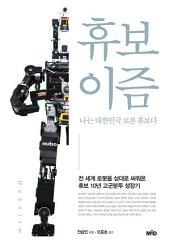 휴보이즘(Huboism): 나는 대한민국 로봇 휴보다