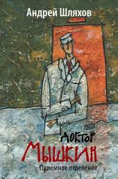Доктор Мышкин. Приемное отделение