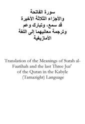 Translation of the Meanings of Surah al-Faatihah and the Last Three Juz' of the Quran in the Kabyle (Tamazight) Language