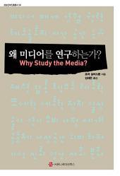 왜 미디어를 연구하는가?