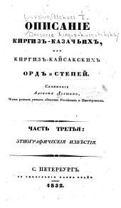 Описаниē Киргиз-Кайсакских, или Киргиз-Казачьих орд и степей: Том 3