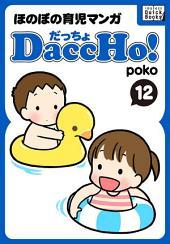 DaccHo!(だっちょ) 12: ほのぼの育児マンガ