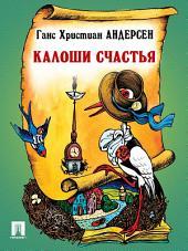 Калоши счастья (перевод А. и П. Ганзен)