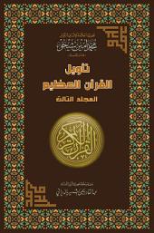 تأويل القرآن العظيم- المجلَّد الثالث: أنوار التنزيل وحقائق التأويل