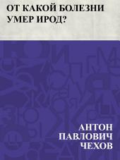 От какой болезни умер Ирод