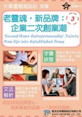 """老靈魂,新品牌:企業二次創業潮3/""""Second-Wave Entrepreneurship"""" Injects New Life into Established Firms3"""