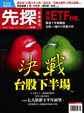 先探投資週刊1838期: Wealth Invest Weekly No.1838