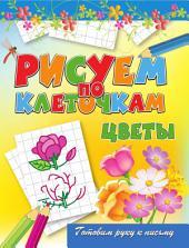 Цветы: [для дошкольного возраста