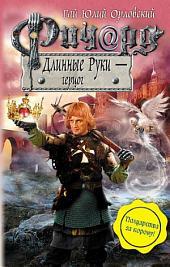Ричард Длинные Руки – герцог