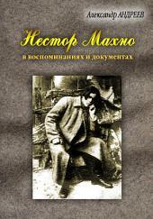 Нестор Махно, анархист и вождь в воспоминаниях и документах