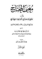 مغني المحتاج إلى معرفة معاني ألفاظ المنهاج - ج 1