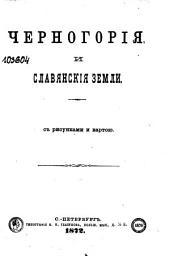 Черногория и славянские земли