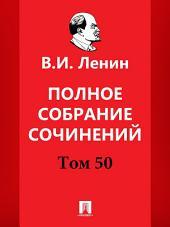 Полное собрание сочинений. Пятидесятый том.
