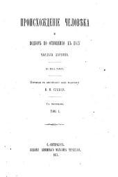 Происхождение человѣка и подбор по отношенію Чарльза Дарwина: Том 1