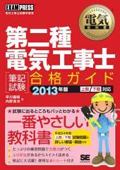 電気教科書 第二種電気工事士[筆記試験]合格ガイド 2013年版