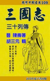 三國誌三十列傳: 讀三國志也能如三國演義一樣輕鬆