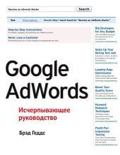 Google AdWords: Исчерпывающее руководство