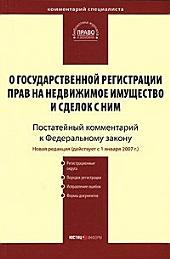 Комментарий к Федеральному закону «О государственной регистрации прав на недвижимое имущество и сделок с ним» (постатейный)