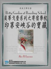 Betty Gordon at Boarding School (貝蒂戈登系列之寄宿學校:印第安峽谷的寶藏)