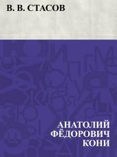 В. В. Стасов