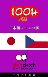 1001+演習 日本語 - チェコ語