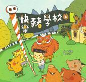 快樂豬學校(上): 小兵兒童叢書74