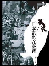 日本電影在臺灣