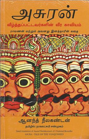 Asura  Tamil  PDF