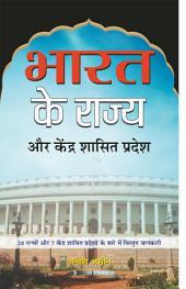 Bharat Ke Rajya