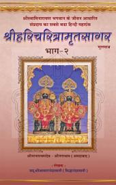 Shree Haricharitramrut Sagar Hindi Part 02: Swaminarayan Book