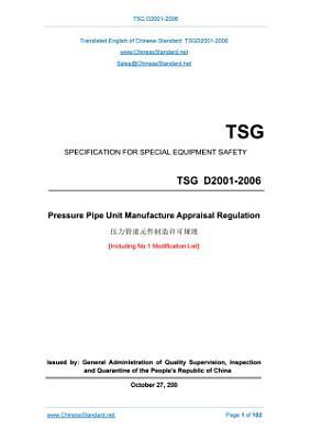 TSG D2001 2006  Translated English of Chinese Standard  TSGD2001 2006 PDF