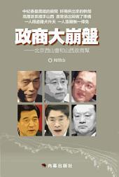 《政商大崩盤》: 北京西山會和山西政商幫