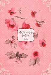 낭만적 사랑을 중심으로 [25화]