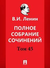 Полное собрание сочинений. Сорок пятый том.