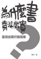 為什麼書賣這麼貴?: 臺灣出版行銷指南