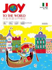 Joy to the world 佳音英語世界雜誌 第193期: 2016年1月號