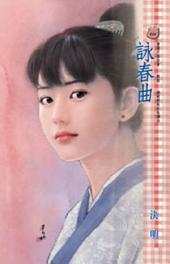 詠春曲: 禾馬文化甜蜜口袋系列016