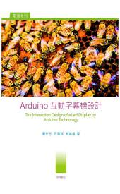 Arduino 互動字幕機設計: The Interaction Design of a Led Display by Arduino Technology