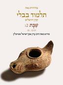 Koren Talmud Bavli V2c
